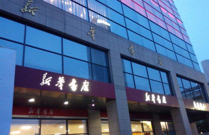雷电竞raybet安装图-邳州新华书店