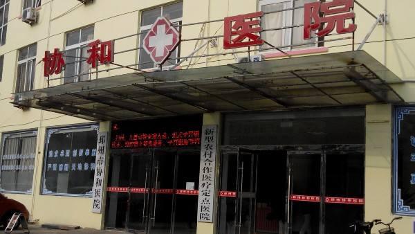 雷电竞raybet安装图-邳州协和医院